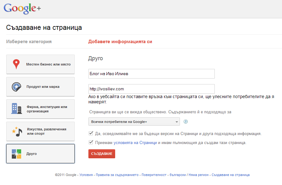 Google + Business Pages са вече тук!