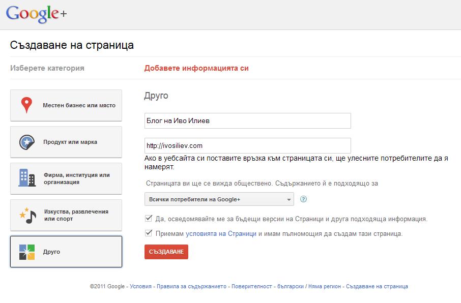 Google + Business Pages са вече тук!