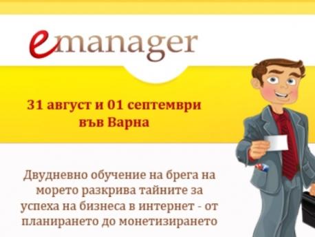 E-manager – събитието за дигитален бизнес, което Варна заслужава