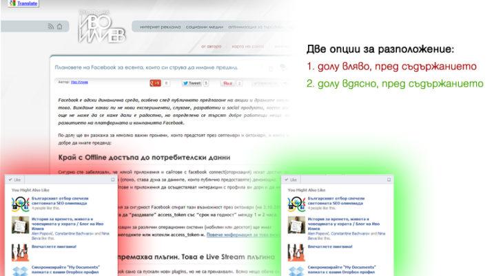 Новият-стар social plugin на Facebook – барът за препоръки (Видео)