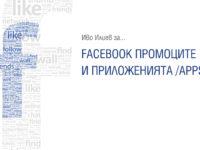 (ВИДЕО) Организиране на Facebook промоции – игри, конкурси, томболи, анкети и др.