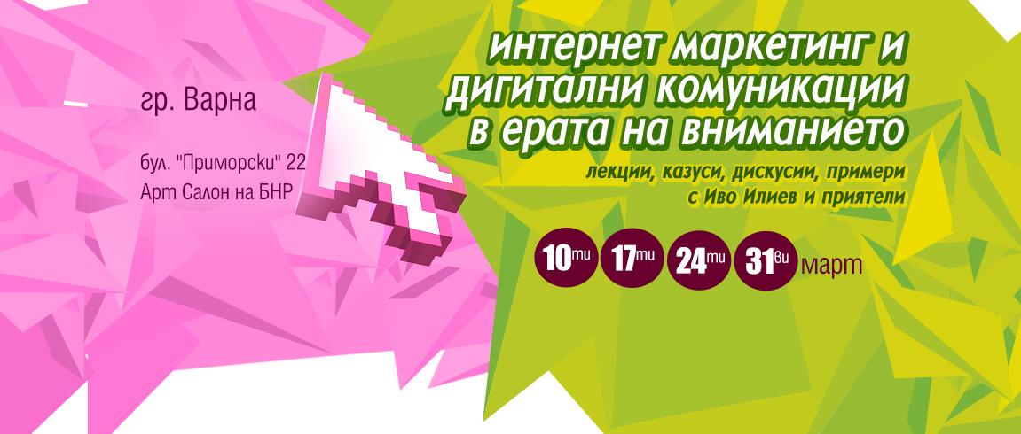 Анонс на обученията по маркетинг и онлайн бизнес във Варна