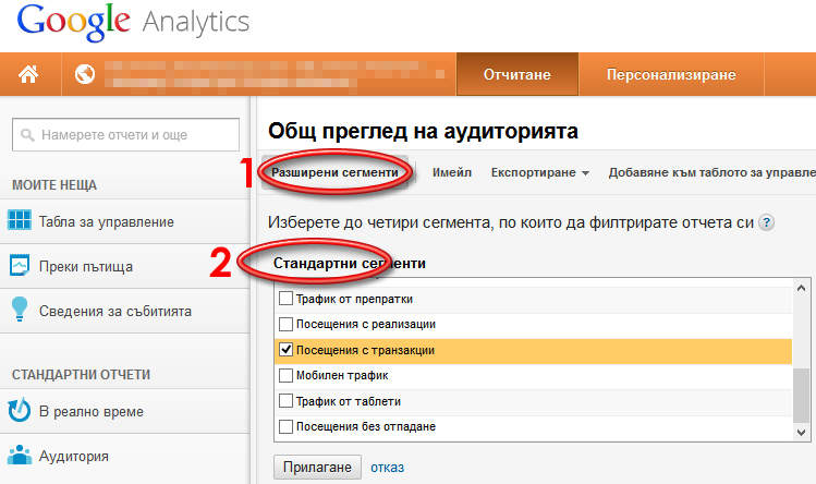 сегменти в Google Analytics