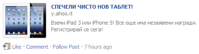 "Facebook Scam Exploit type 1926 вирусът или ""Спечелете таблет"" Spam/Scam съобщения във Фейсбук"