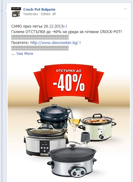 Crock-Pot Bulgaria