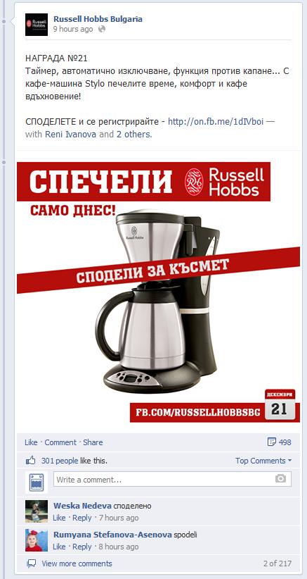 Russell Hobbs Bulgaria - фейсбук промоция