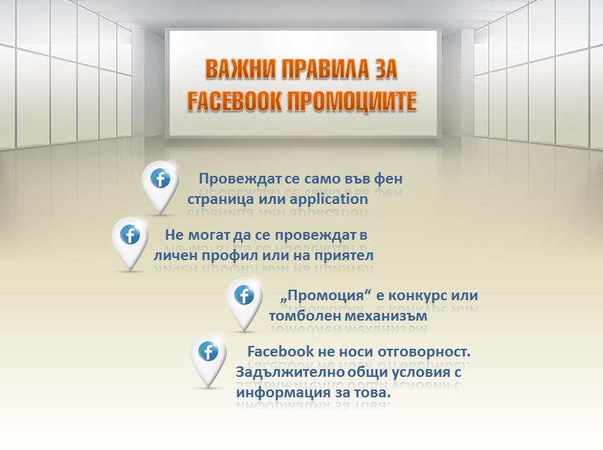 Правила за фейсбук промоциите