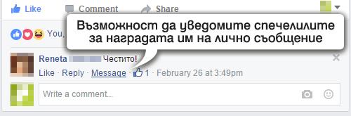 уведомете с message участниците в пост-промоцията във Фейсбук