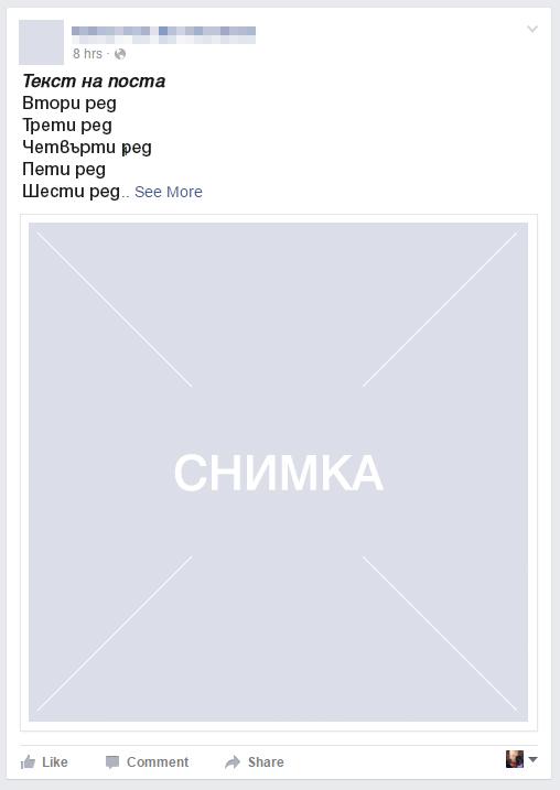 Фейсбук промоция в пост - снимков