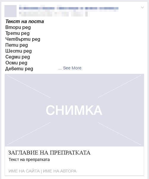 Facebook промоция с линк