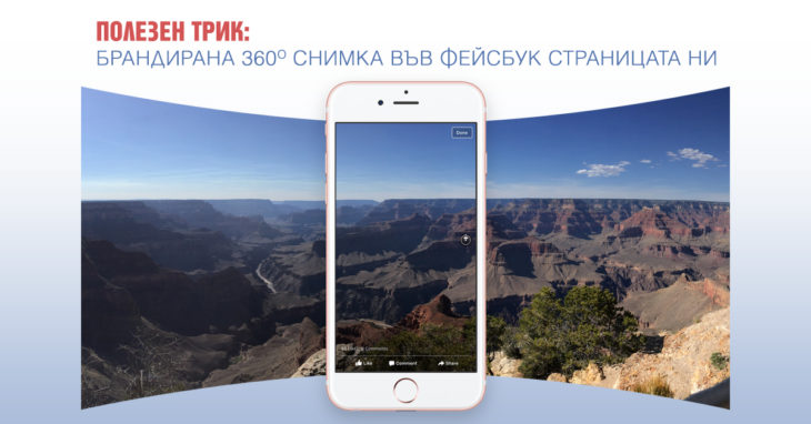 Facebook 360 photos ТРИК: Създайте собствени колаж или брандирана снимка за фейсбук бизнес страницата си