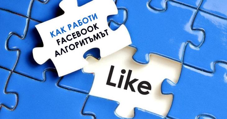 Facebook маркетинг – Как работи алгоритъмът на Facebook за бизнес присъствието ни?