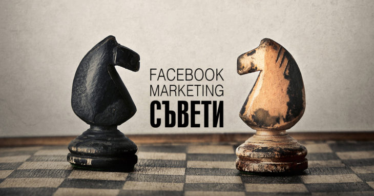 Споделени съвети за фейсбук маркетинг от мастъркласовете PresenTHINK