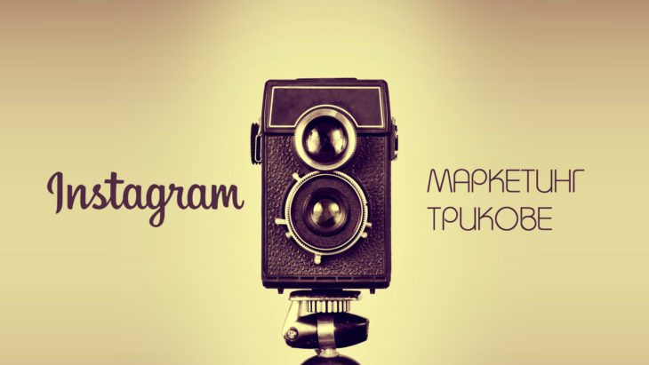 Instagram маркетинг – няколко полезни трика