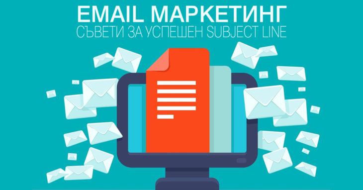 Email маркетинг – съвети за Subject на мейлите