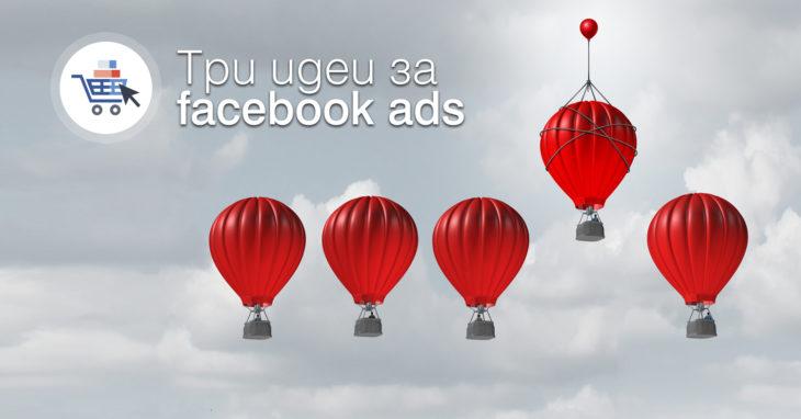 Facebook реклами – три идеи от практиката