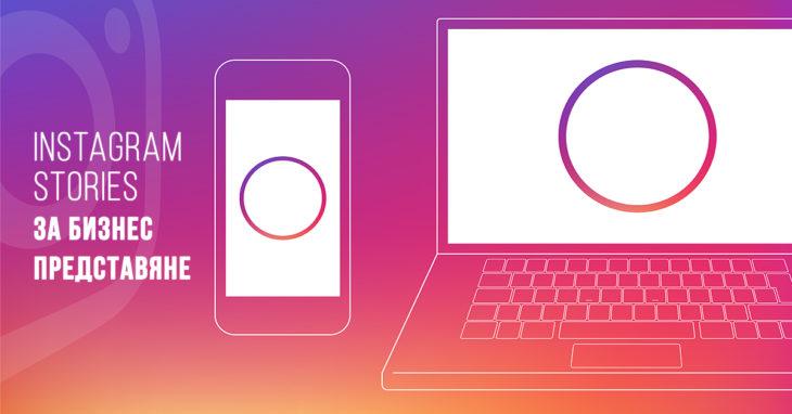 Как да използваме Instagram Stories за представяне на бизнеса ни