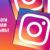 Как работи Instagram Алгоритъмът