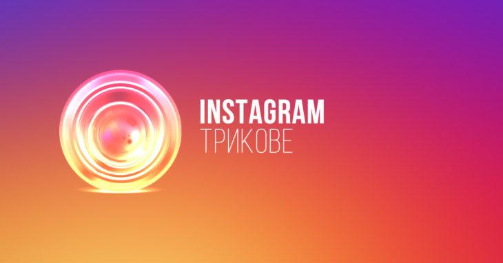 Няколко полезни Instagram трика, които ще са ви от полза във фирменото представяне