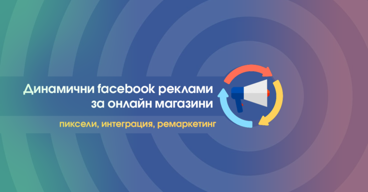 Performance facebook реклама за онлайн магазини