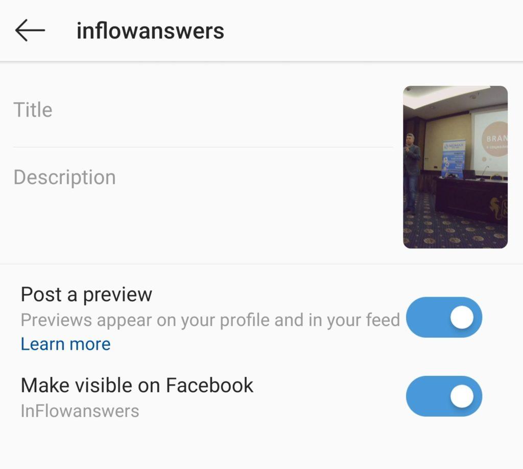 Мултиканално споделяне във фейсбук, инстаграм и IGTV