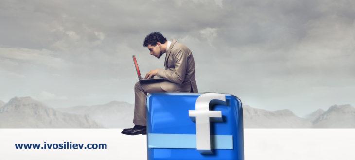 Знаете ли, че във Facebook ads рекламите…