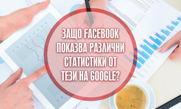 Защо статистиките от Facebook се различават от Google Analytics