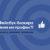 Защо Facebook спират рекламите ни?