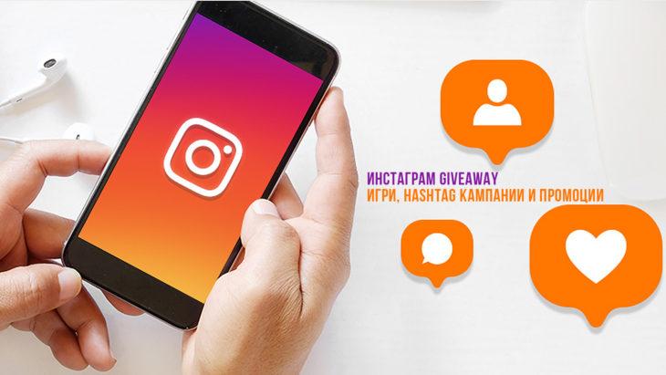 Instagram giveaway конкурси, игри и промоции  – какво трябва да знаем
