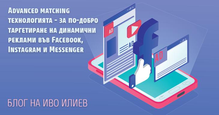 Advanced matching при динамичните фейсбук и инстаграм реклами за performance