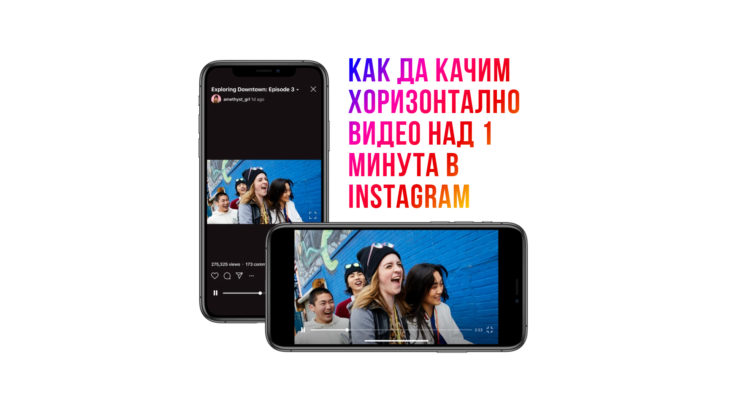 Как да качваме хоризонтални landscape видеа над 1 минута в Instagram