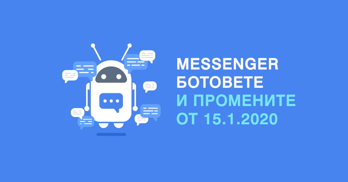 Messenger ботовете bots и промените от 2020г.