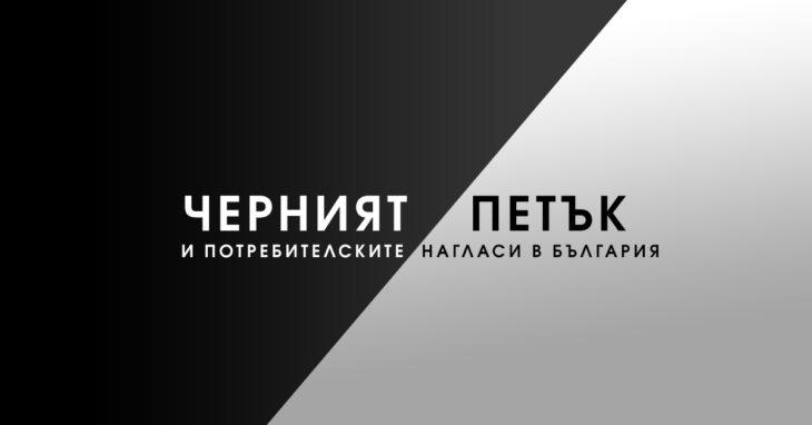 Какво мислят купувачите за Черния Петък (Black Friday) в България