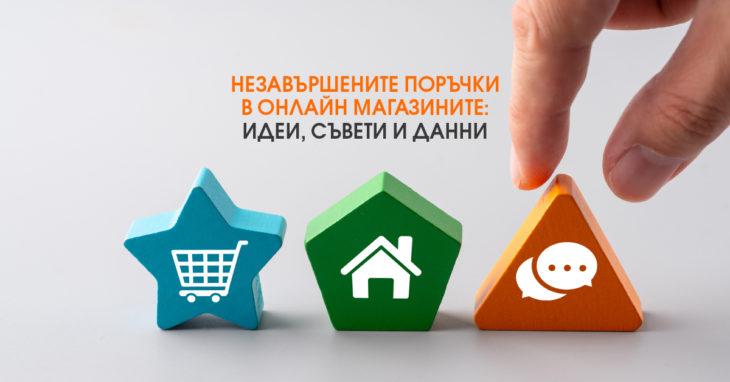 Незавършени поръчки в онлайн магазините – идеи и решения